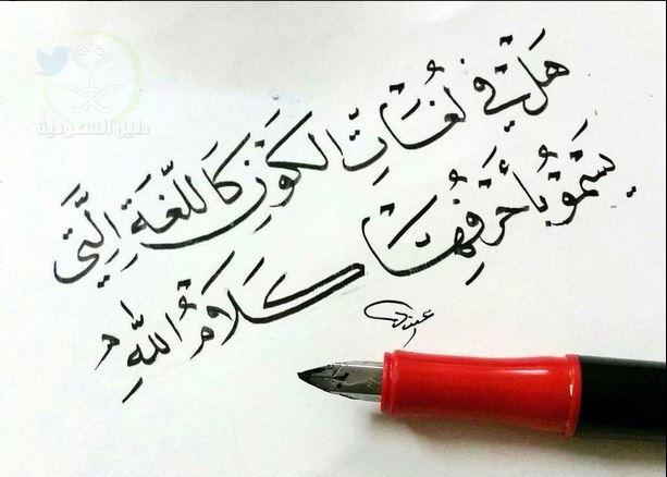 أهمية ومكانة اللغة العربية