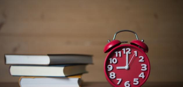 أهمية الوقت بالنسبة للطالب وكيفية الاستفادة منه