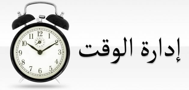 تعريف إدارة الوقت