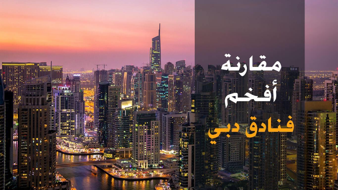 أرخص فنادق دبي وأفضلها