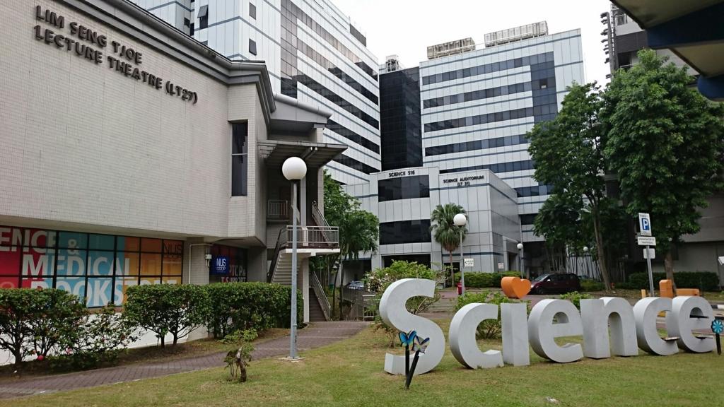أفضل جامعات سنغافورة
