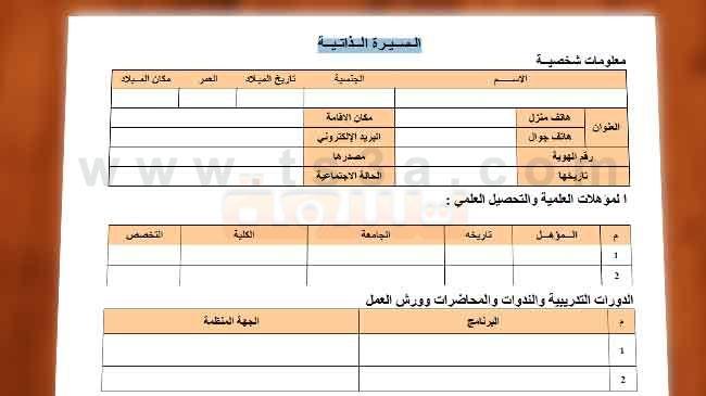 كيفية عمل السيرة الذاتية باللغة العربية