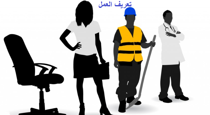 تعريف العمل