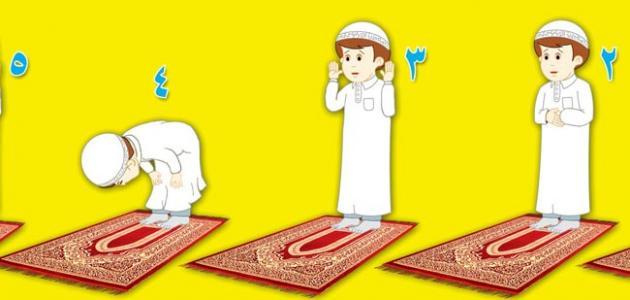 كيف تعلم ابنك الصلاة