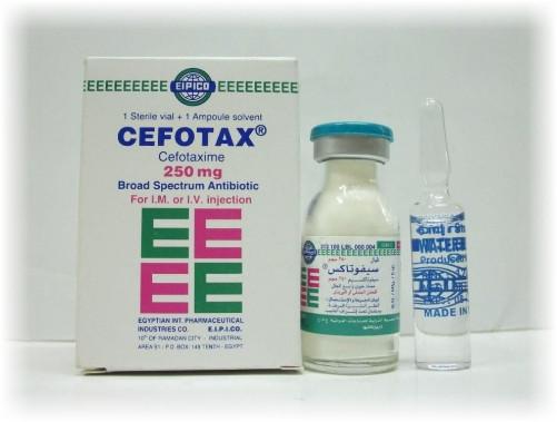 سيفوتاكس CIFOTAXمضاد حيوي