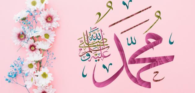 فضائل الصلاة على النبي