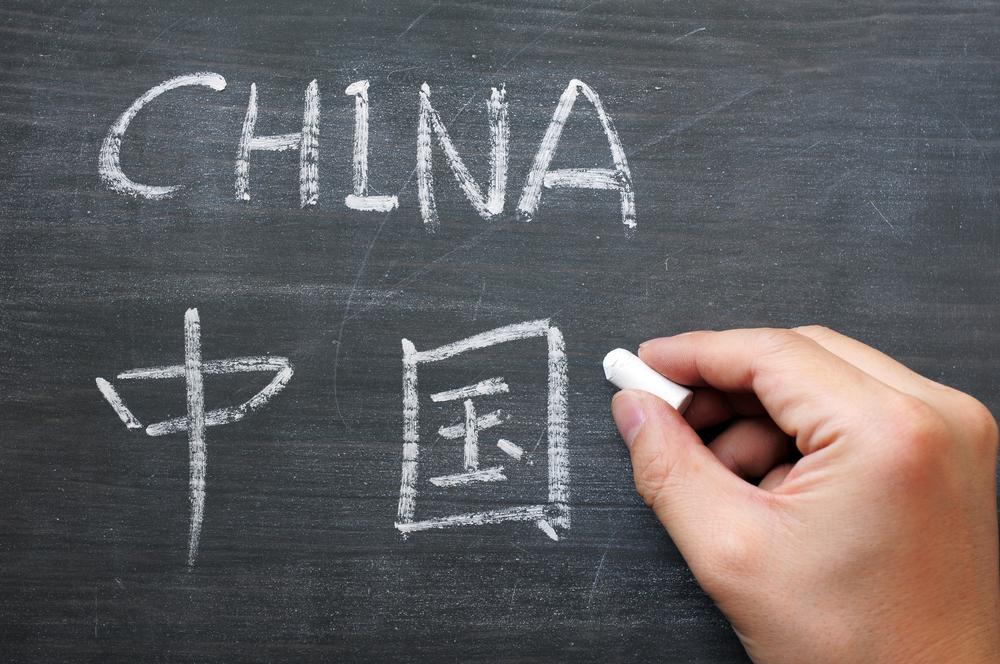ما هو اختبار الكفاءة الصينية HSK؟