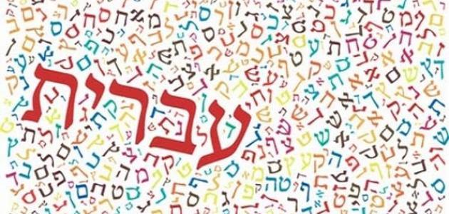 نشأة ومراحل تطور اللغة العبرية