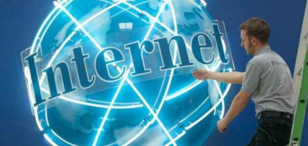 بحث حول شبكة الإنترنت