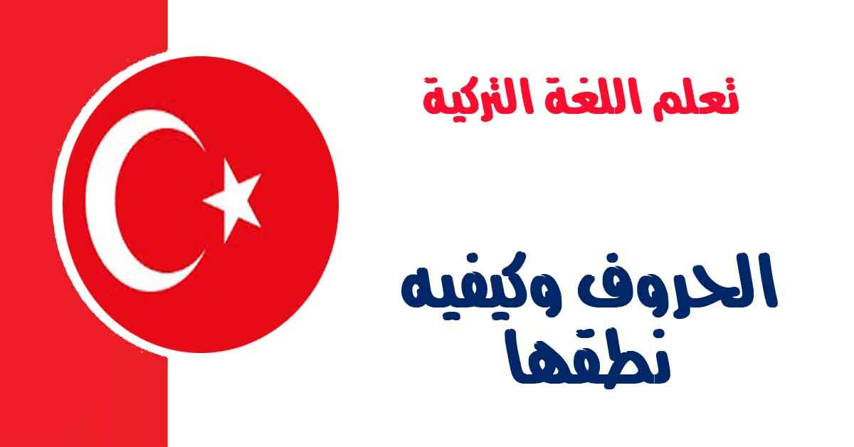 أساسيات تعلم اللغة التركية