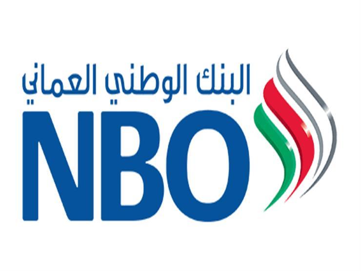 معلومات عن البنك الوطني العماني- منتدي فتكات