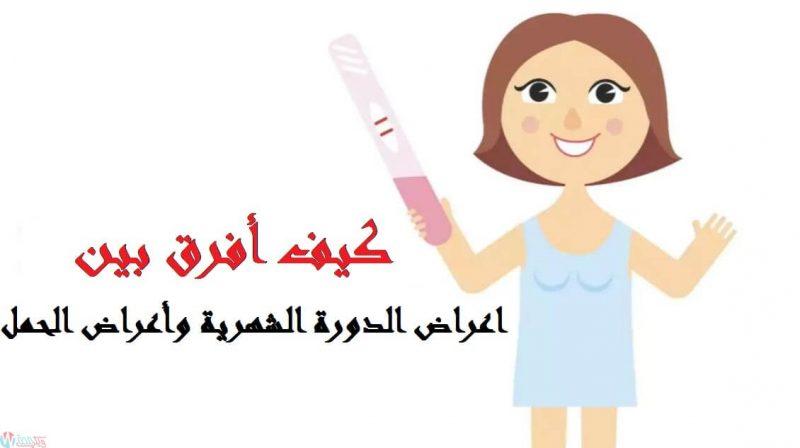 ما هو الفرق بين أعراض الحمل وأعراض الدورة الشهرية