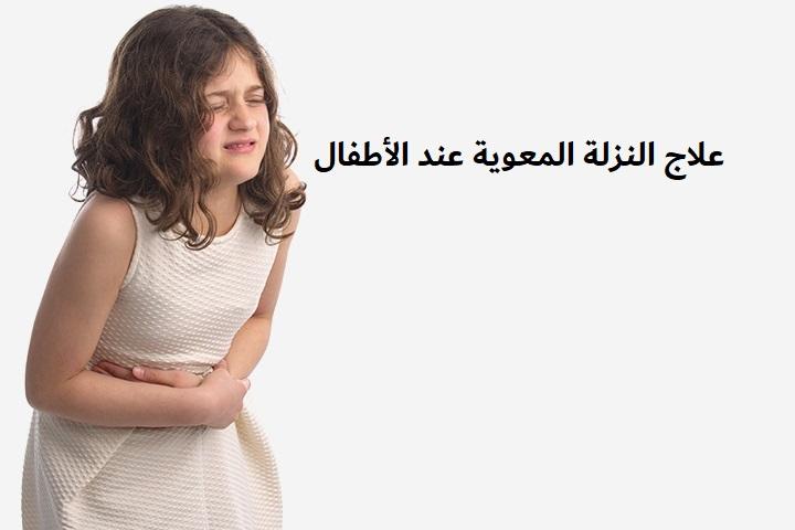 النزلة المعوية عند الطفل وكيفية علاجها
