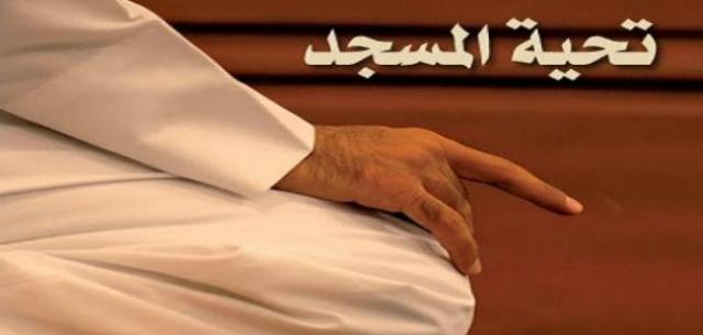 تحية المسجد خطبة الجمعة