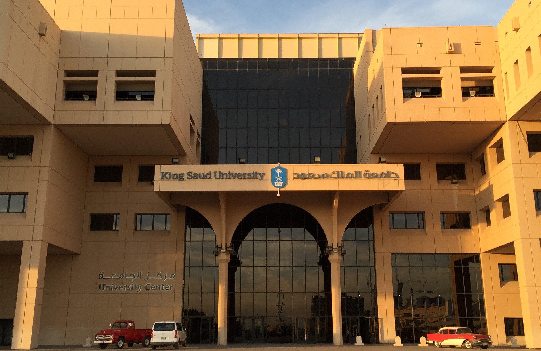 أفضل جامعات السعودية
