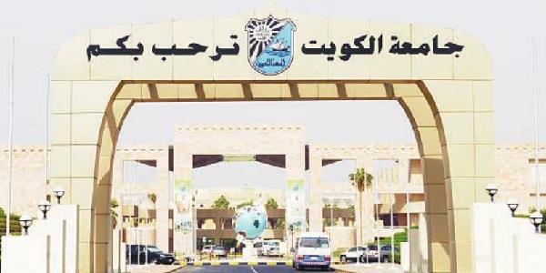 أفضل جامعات في الكويت