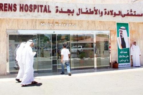 افضل مستشفيات جدة للولادة