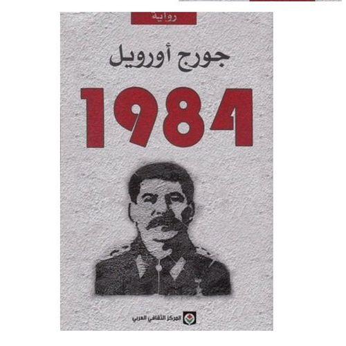 رواية جورج أوريل 1984