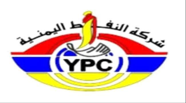 شركة النفط اليمنية باليمن