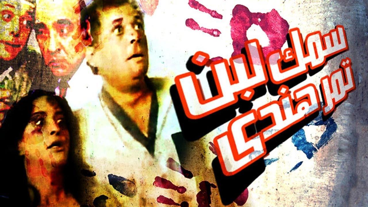 قصة فيلم سمك لبن تمر هندي