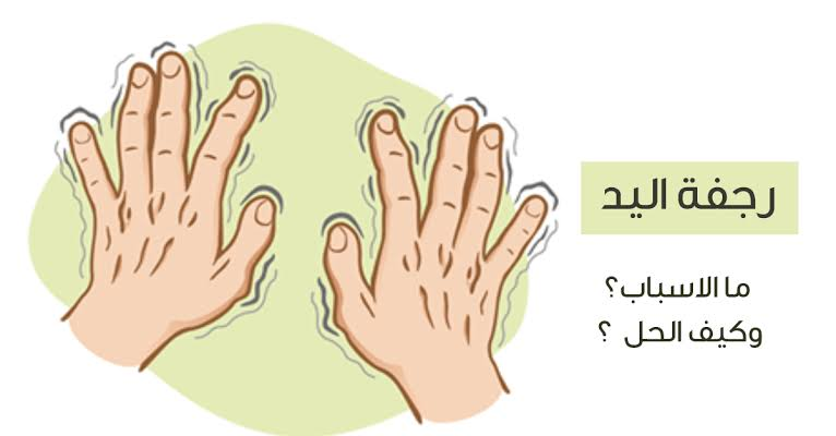 اسباب وعلاج ارتعاش اليد