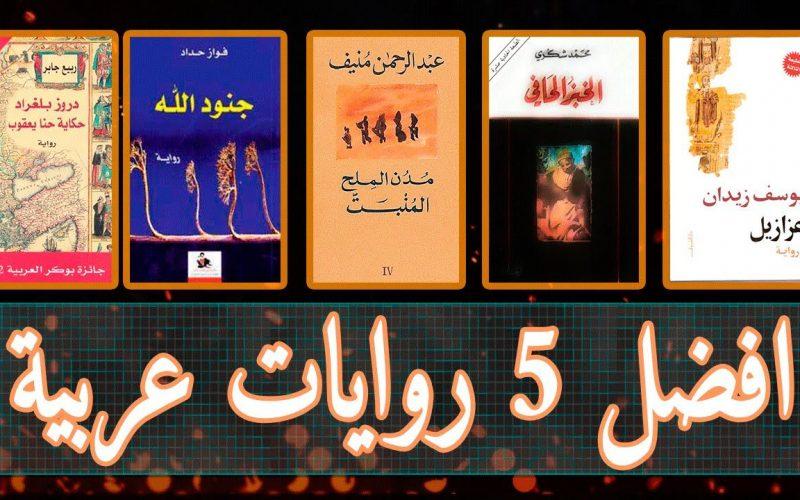 روايات رومانسية عربية