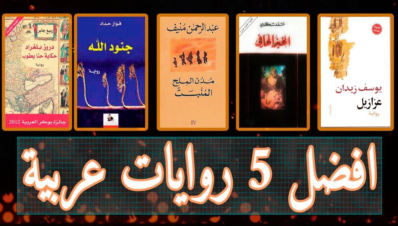 أفضل الروايات السعودية