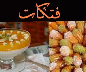 بلح الشام ومهلبية قمر الدين عشان نحلي بعد مدفع رمضان