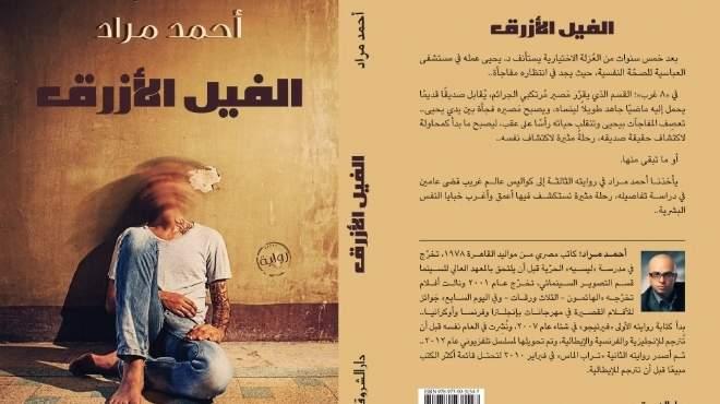 أحمد مراد ورواياته