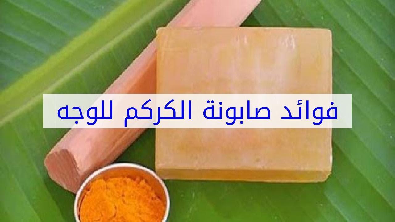 فوائد صابون الكركم للبشرة