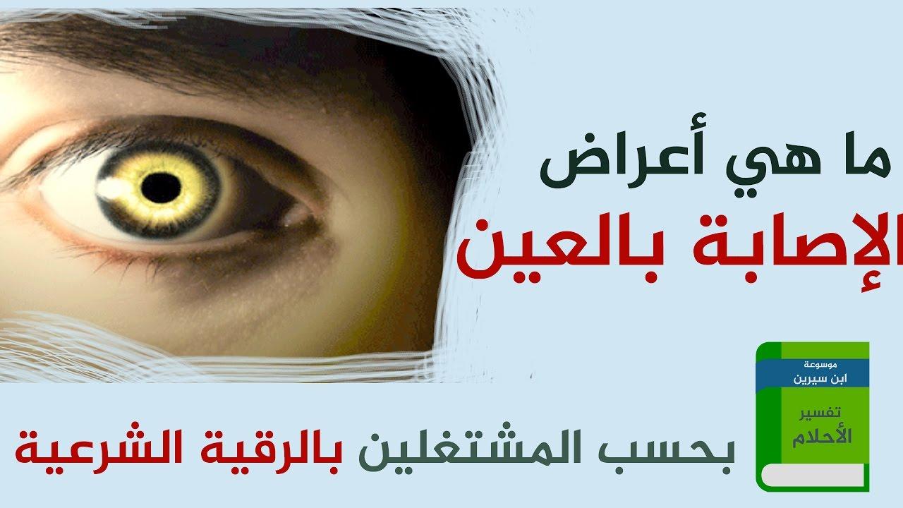 ماهي أعراض العين القوية