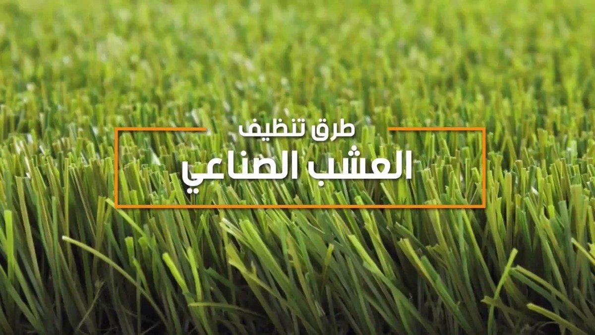 كيفية تنظيف العشب الصناعي