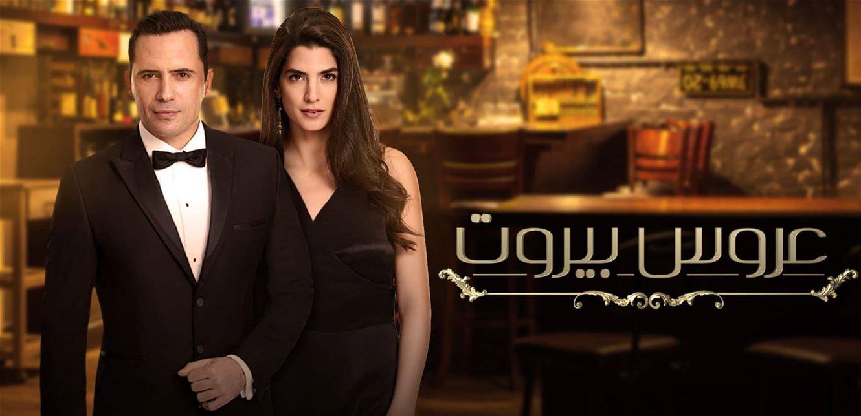 ممثلين عروس بيروت