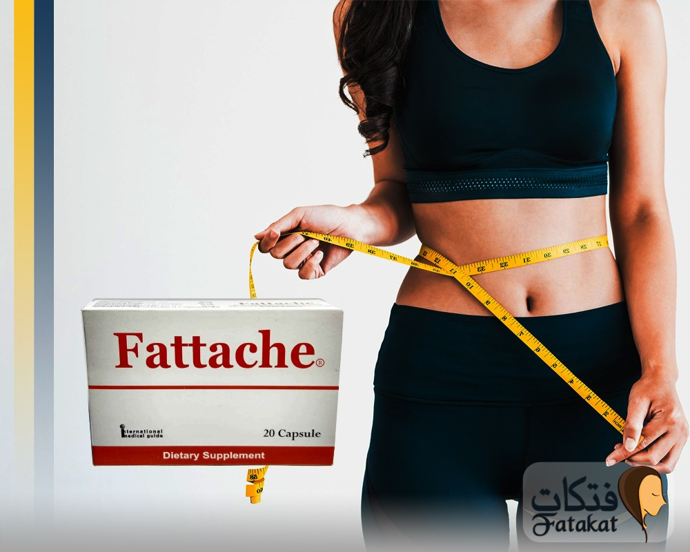 فاتاشي كبسولات مكمل غذائي لإنقاص الوزن