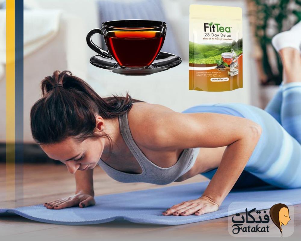 شاي فت تي Fit Tea
