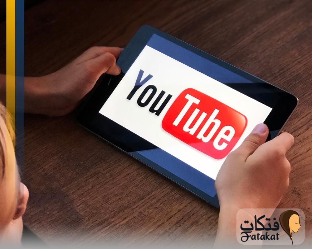 كيف تحمين طفلك من أي محتوى غير مناسب علي YouTube ؟