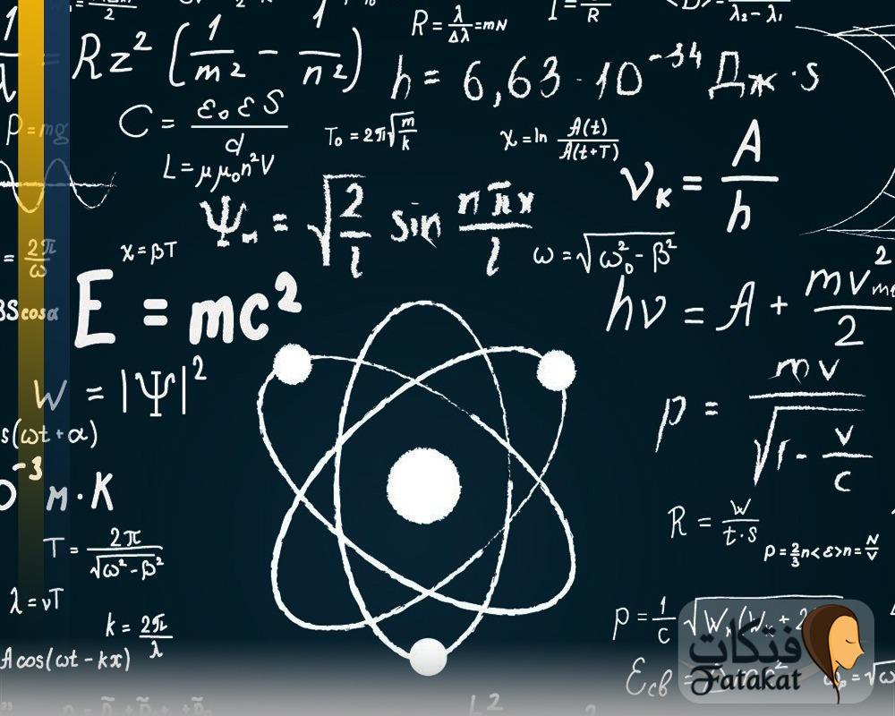 دراسة ميكانيكا الكم