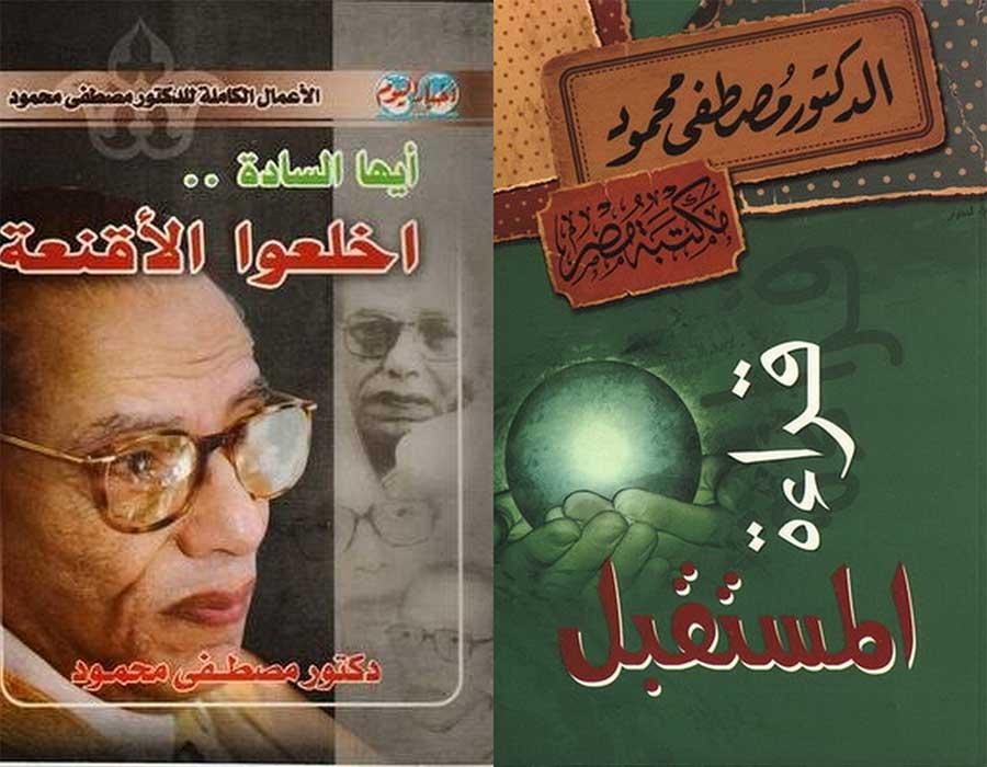 كتب مصطفى محمود المشكلة للوجدان الديني والثقافي