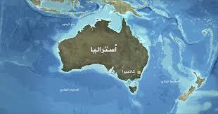 قارة أستراليا