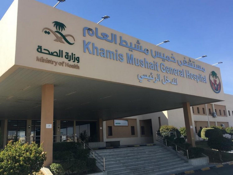 مستشفى خميس مشيط العام