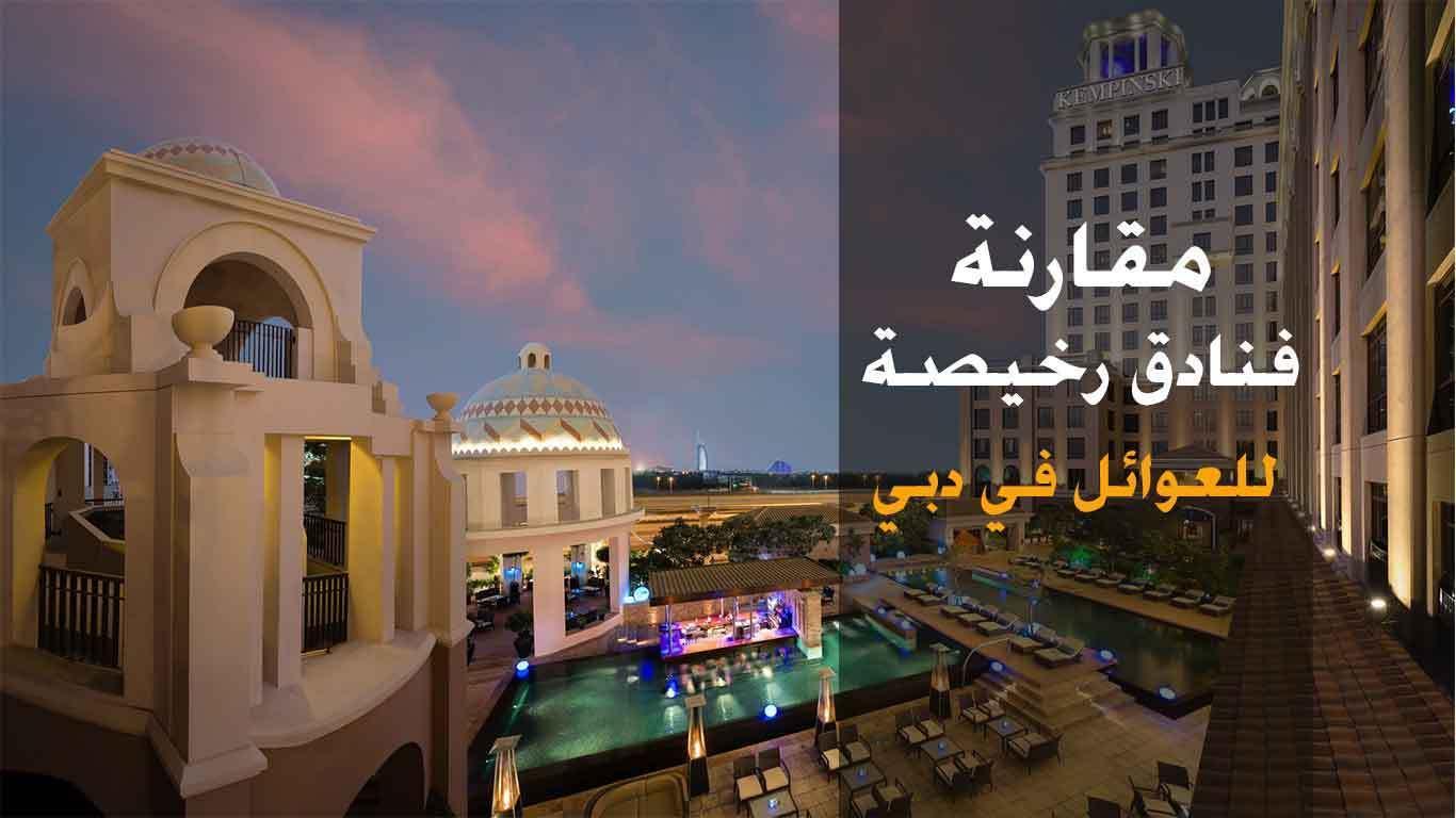 فنادق دبي خمس نجوم رخيصة