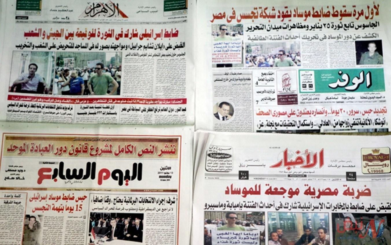 الصحف المصرية