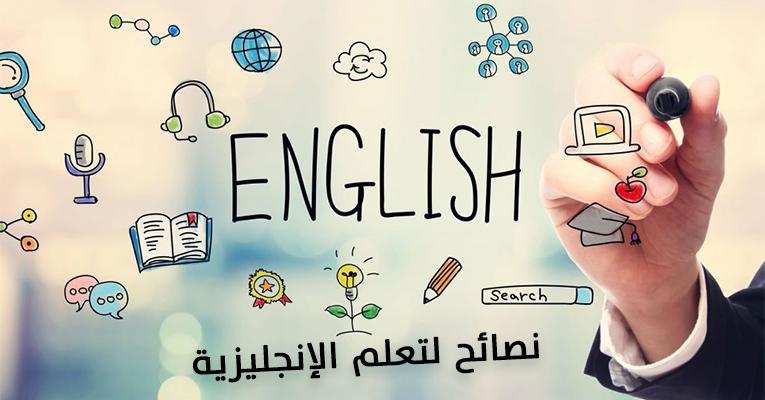 طريقة تعلم وتطوير اللغة الإنجليزية بسهولة
