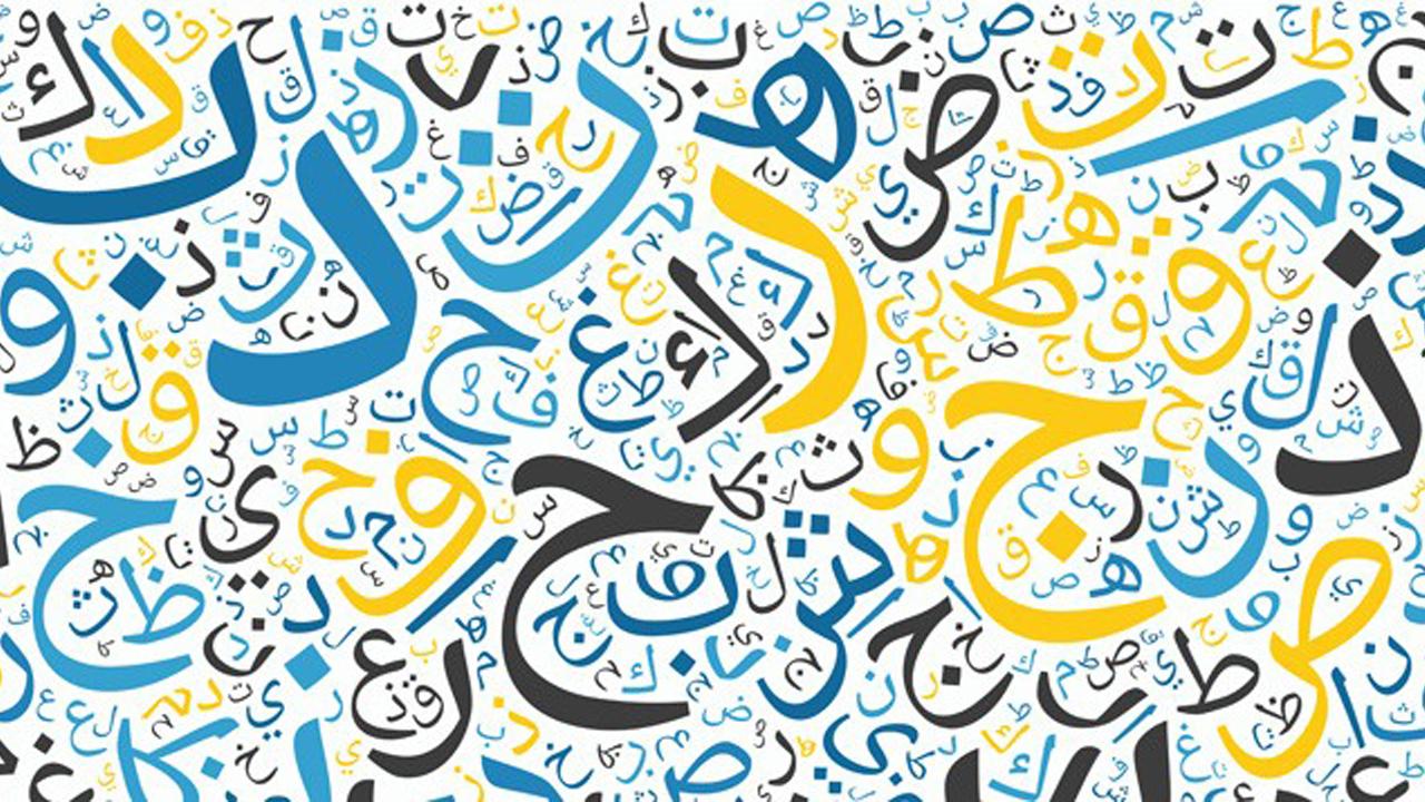 كيف أعرف عن نفسي بالعربي