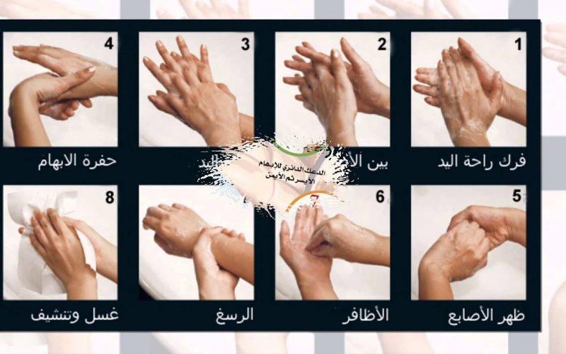 طريقة غسل اليدين