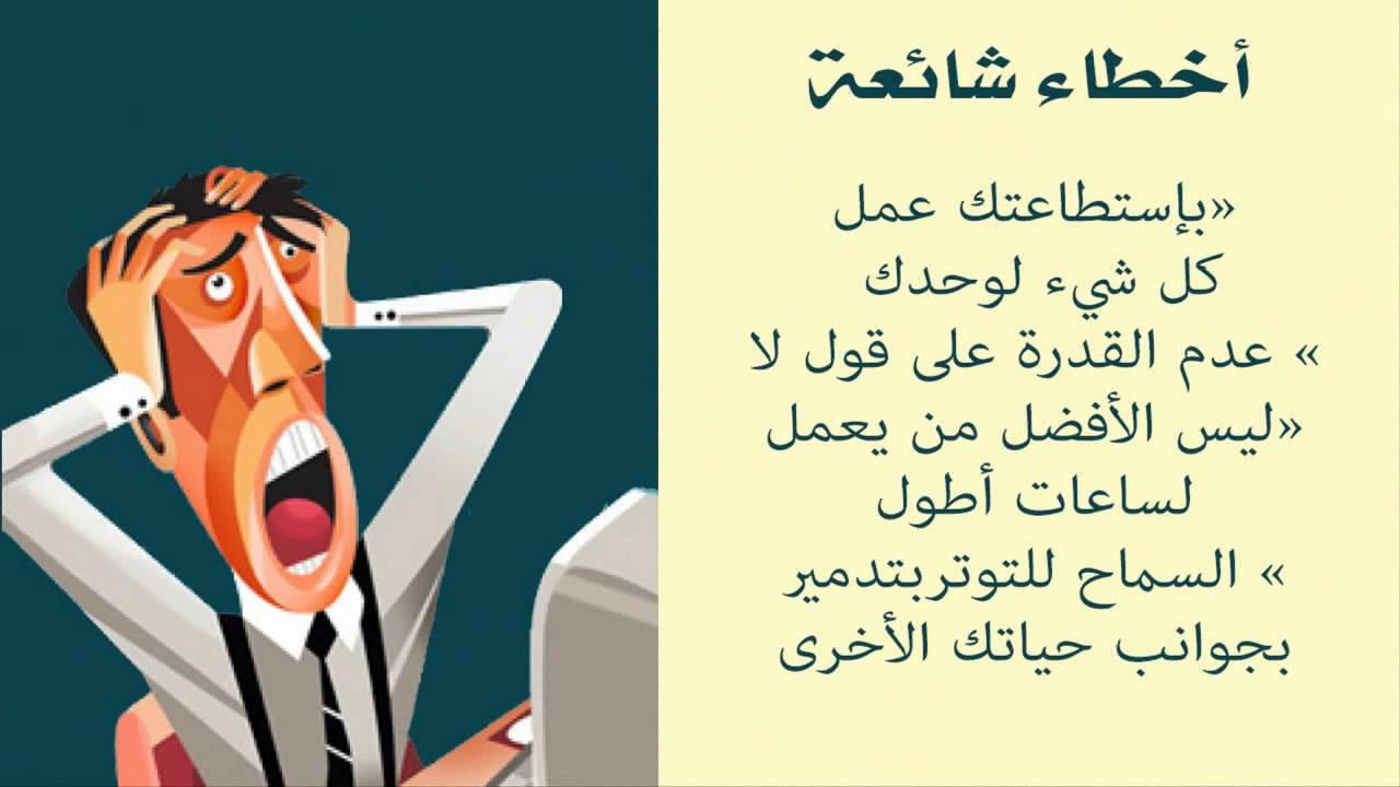 التعامل مع ضغط العمل