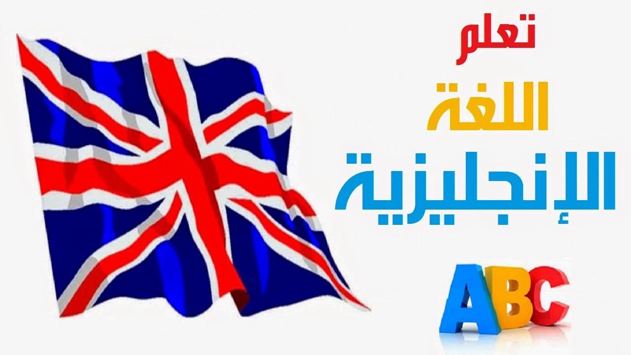 افضل مواقع على الانترنت لتعلم اللغة الانجليزية