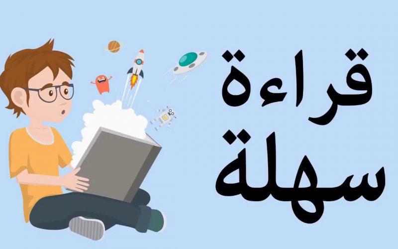طرق تعليم القراءة