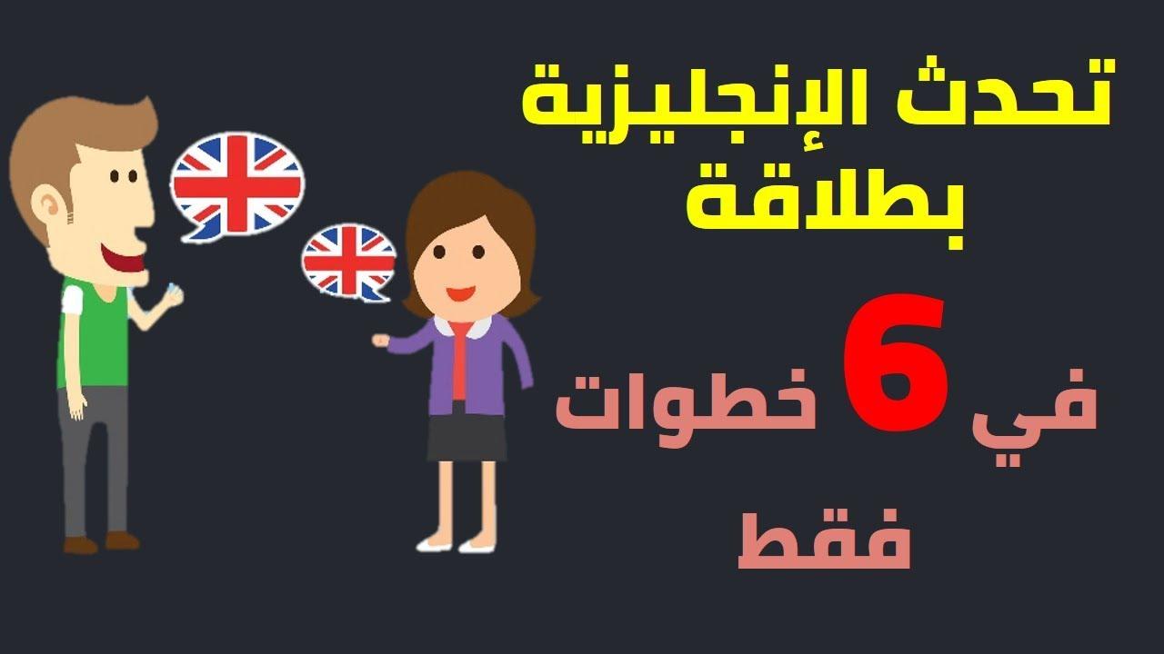 كيفية تعلم اللغة الانجليزية بسرعة بطلاقة
