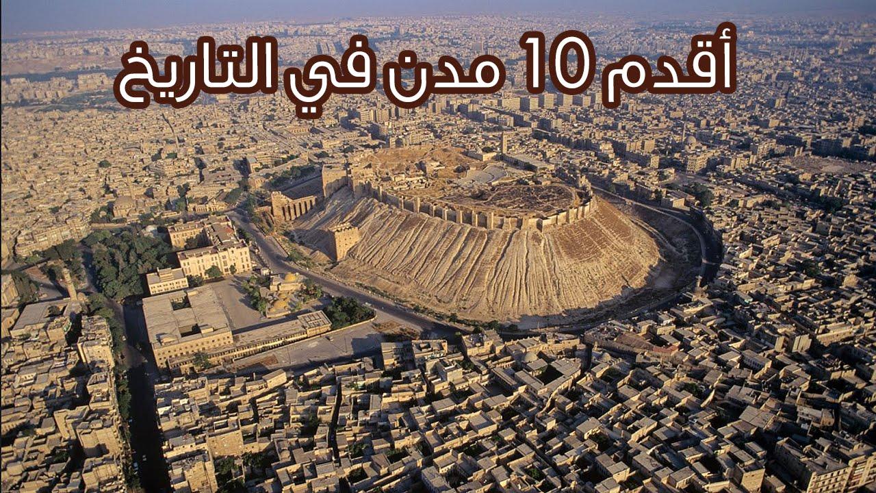 أقدم مدن في العالم
